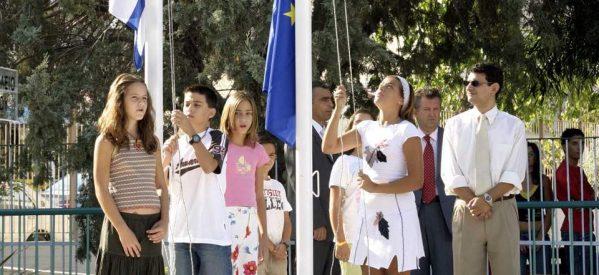 Καταργείται η έπαρση σημαίας  από τα δημοτικά σχολεία