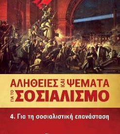"""Σήμερα η παρουσίαση απο το ΚΚΕ του βιβλίου """" Αλήθειες και Ψεματα για το Σοσιαλισμό"""