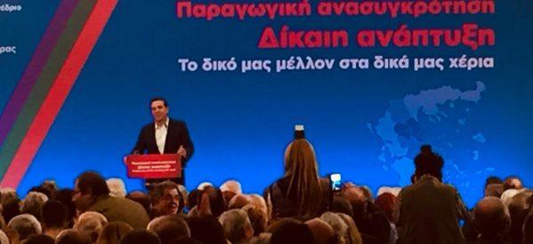 Λάρισα – Aλέξης Τσίπρας: Το ΔΝΤ «βλέπει» ανάπτυξη 2,65% το 2018 – Εγώ πιστεύω ότι θα έχουμε παραπάνω