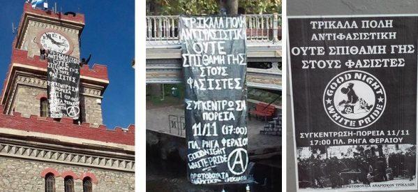 Πρωτοβουλία Αναρχικών : Oύτε σπιθαμή γης στους φασίστες