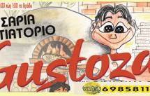 Pizza GUSTOZA