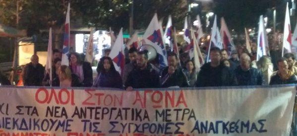 ΠΑΜΕ Τρικάλων: «Κάτω τα ξερά σας από την απεργία»