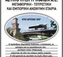 ΑΣΤΙΚΟ ΚΤΕΛ – ΧΡΟΝΙΑ ΠΟΛΛΑ