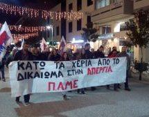 ΠΑΜΕ Τρικάλων : Κάτω τα χέρια από την Απεργία