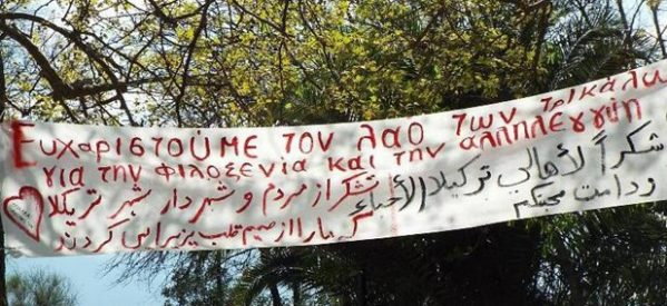 Οικογένεια Σύρων προσφύγων ευχαριστεί τους τρικαλινούς