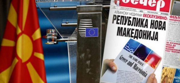 Εφημερίδα των Σκοπίων «αποκαλύπτει» το όνομα – φαβορί: «Δημοκρατία της Νέας Μακεδονίας»