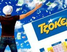 Ένας τυχερός κέρδισε 4,5 εκατομμύρια ευρώ στο Τζόκερ -Δείτε τους τυχερούς αριθμούς