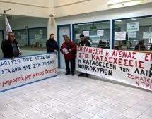 Τρίκαλα – Διαμαρτυρία από μέλη του ΠΑΜΕ κατά των πλειστηριασμών