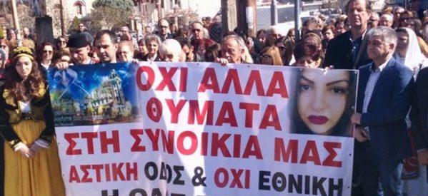 «Να είναι το αίμα της Πωλίνας το τελευταίο» – Μεγάλη διαμαρτυρία Λαρισαίων στην περιοχή του Αγίου Γεωργίου