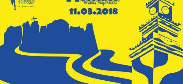 Με νέο ρεκόρ συμμετοχών o 11οςΔιεθνής Ημιμαραθώνιος Δρόμος Καλαμπάκα –Τρίκαλα «Θανάσης Σταμόπουλος