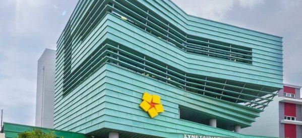 Συνεταιριστική Τράπεζα Θεσσαλίας – Συνεργασία με το Ευρωπαϊκό Ταμείο Επενδύσεων στο πρόγραμμα EaSI