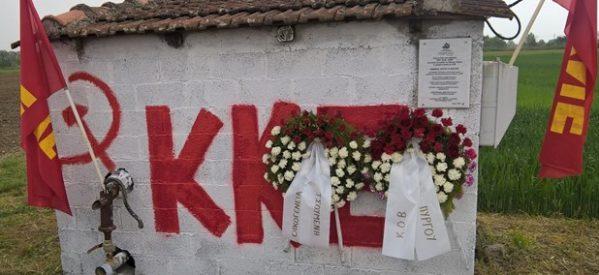 "Tρίκαλα – Eκδήλωση τιμής για το «μπλόκο"" του Κόκκινου Πύργου από το ΚΚΕ"