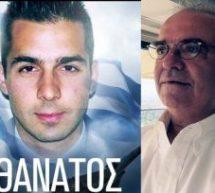 Πράξη ανθρωπιάς από τον Λαρισαίο επιχειρηματία Γρηγόρη Κωνσταντινίδη: Μηνιαία σύνταξη και κάλυψη των σπουδών στα παιδιά του πιλότου!