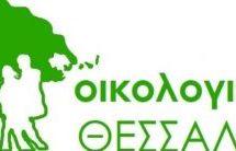 Οικολογική Θεσσαλία : Ο Δήμος Τρικκαίων να σταματήσει τις εργασίες καθαρισμού στο παλιό εργοστάσιο ξυλείας Δερπανόπουλου Τώρα.
