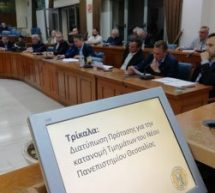 Kοινή Tρικαλινή γραμμή για το νέο Πανεπιστήμιο Θεσσαλίας