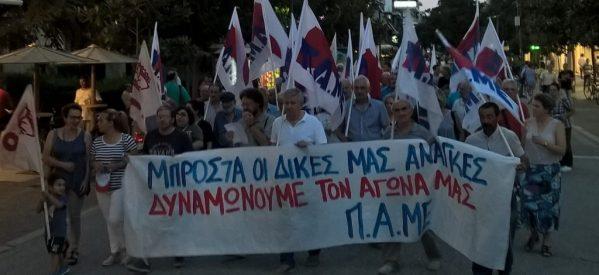 Συλλαλητήριο διαμαρτυρίας του ΠΑΜΕ για το πολυνομοσχέδιο