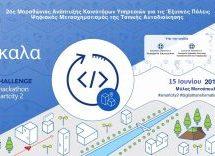 Crowdhackathon: Στα Τρίκαλα ο Μαραθώνιος Καινοτομίας