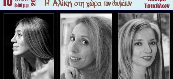 """Ακαδημία Χορού Τέρψις :  """"Η Αλίκη στη Χώρα των Θαυμάτων: Η επιστροφή"""""""