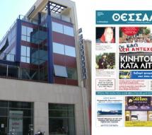 Κατάσχεση του κτιρίου της εφημερίδας «Η ΘΕΣΣΑΛΙΑ»