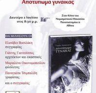 """Παρουσίαση βιβλίου: «Αποτύπωμα Γυναίκας"""" του Τρικαλινού συγγραφέα Γιώργου Χατζηστεργίου"""