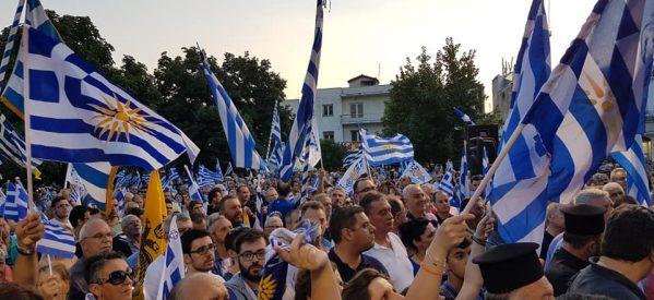 Συλλαλητήριο στα Τρίκαλα για να μην περάσει η συμφωνία για τη «Μακεδονία»