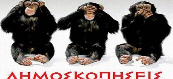 """Τρικαλινή """"μαϊμού""""  δημοσκόπηση στο διαδίκτυο"""