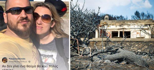 Ο σύζυγος της Καλαμπακιώτισας ανθυπαστυνόμου ανέβασε βίντεο στο Facebook λίγο πριν ο ίδιος και η οικογένειά του καούν ζωντανοί στο Μάτι