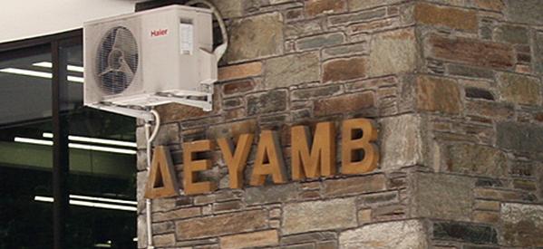 Βόλος: Βάση δεδομένων για τα παράπονα των πολιτών στη ΔΕΥΑΜΒ