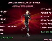 «Αction gym+dance» – Το πιο σύγχρονο γυμναστήριο της πόλης