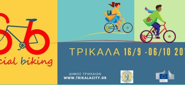 Στα Τρίκαλα ποδηλατούμε και κερδίζουμε δώρα!