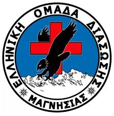 Ερανος -μαϊμού υπέρ της Ελληνικής Ομάδας Διάσωσης Μαγνησίας