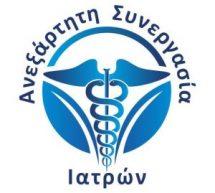 Τρίκαλα – Ανεξάρτητη Συνεργασία Ιατρών : Δεσμευόμαστε…