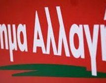 Τρίκαλα –  «Κλείδωσε» το ψηφοδέλτιο των υποψήφιων βουλευτών του ΚΙΝΑΛ