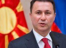 Παράνομα εισήλθε στην Αλβανία ο πρώην πρωθυπουργός της ΠΓΔΜ Νίκολα Γκρούεφσκι