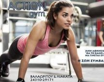 Action gym+dance  – Τρίκαλα