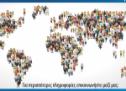 Νέο Πρόγραμμα στη «Διαπολιτισμική Εκπαίδευση» από το ΑΚΕΘ