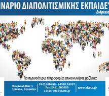 Τρίκαλα – Σεμινάριο Διαπολιτισμικής Εκπαίδευσης στο ΑΚΕΘ
