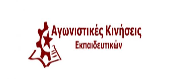 Απεργιακή κινητοποίηση την Παρασκευή από τις Αγωνιστικές Κινήσεις Εκπαιδευτικών