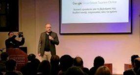 Σεμινάριο της google στο μουσείο Τσιτσάνη για τα ψηφιακά εργαλεία στις τουριστικές επιχειρήσεις