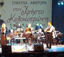 Συναυλία αφιερωμένη στον κορυφαίο Tρικαλινό λαϊκό στιχουργό Χρήστο Κολοκοτρώνη