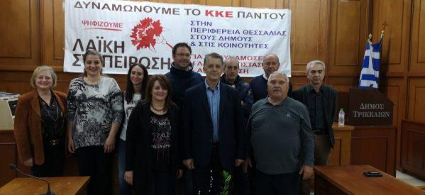 Το ψηφοδέλτιο της Λαϊκής Συσπείρωσης για την Περιφερειακή Ενότητα Τρικάλων