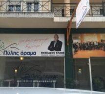 Το εκλογικό κέντρο του Θοδωρή Χήρα στην Πύλη