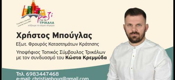 """Ο Χρήστος Μπούγλας από τα δυνατά """"χαρτια"""" του Κρεμμύδα"""