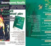 Στη Καρδίτσα το 2ο Διεθνές Φεστιβάλ Χορού Αναπηρίας και Μη