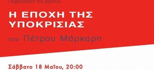 ΕΡΤ, Μουσείο Τσιτσάνη και Δήμος Τρικκαίων συμπράττουν με Πέτρο Μάρκαρη και Λίνα Νικολακοπούλου