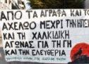 Kαρδίτσα – Νέα διαμαρτυρία κατά την επικύρωση της δημοπρασίας έκτασης του Δήμου στην εταιρεία των αιολικών