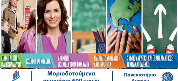 ΑΚΕΘ : «Προγράμματα Συμβουλευτικής και Επαγγελματικής Ενδυνάμωσης»