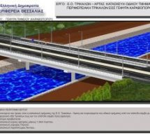 Πράσινο φως για την ένταξη στο ΕΣΠΑ Θεσσαλίας του δρόμου από την περιφερειακή οδό Τρικάλων έως τη γέφυρα του Καραβόπορου