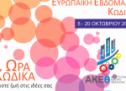 ΑΚΕΘ – Ευρωπαϊκή Εβδομάδα Προγραμματισμού