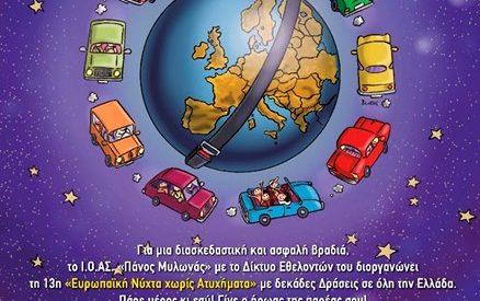 Και στα Τρίκαλα η 13η Ευρωπαϊκή Νύχτα Χωρίς Ατυχήματα